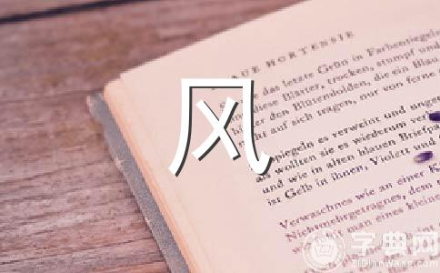 【精选】放风筝作文合集6篇