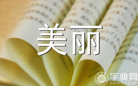 【热门】美丽的校园作文集锦十篇