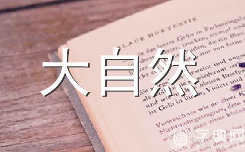 【推荐】变化作文(通用七篇)