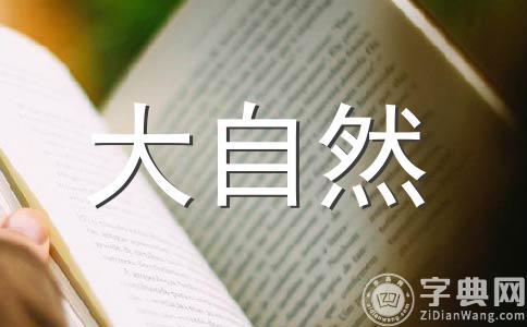 【精选】大自然的声音作文(精选7篇)