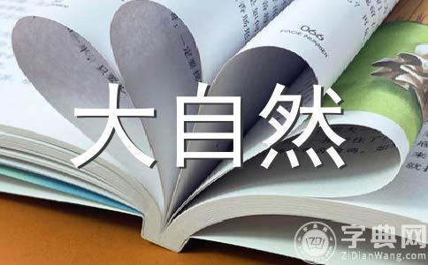 【精华】大自然的声音400字作文(通用十五篇)