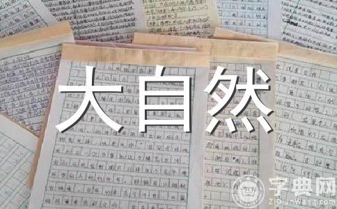 【必备】大自然的声音作文(精选九篇)