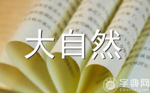 【必备】大自然的声音400字作文