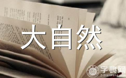 【热门】变化作文(精选5篇)