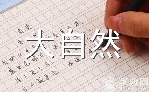 【热门】大自然的声音500字作文(精选十四篇)
