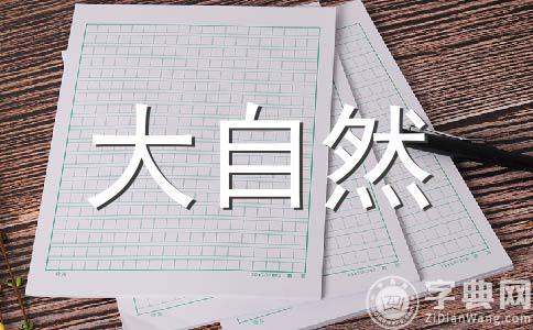 【热门】大自然的声音400字作文集锦十篇