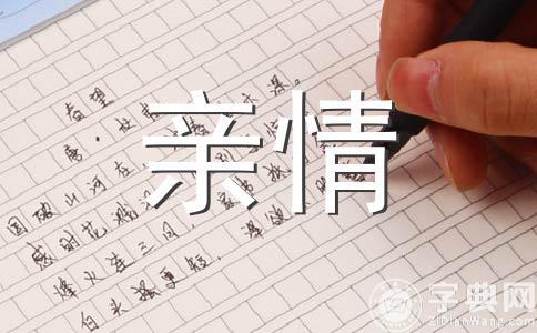 【精品】亲情的800字作文合集五篇