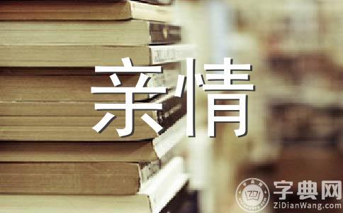 【推荐】亲情的800字作文(精选10篇)