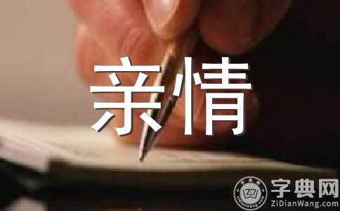 【热门】亲情作文合集十三篇