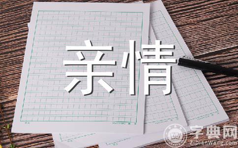 【必备】亲情的500字作文集锦六篇