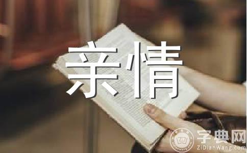 ★亲情作文集锦十篇