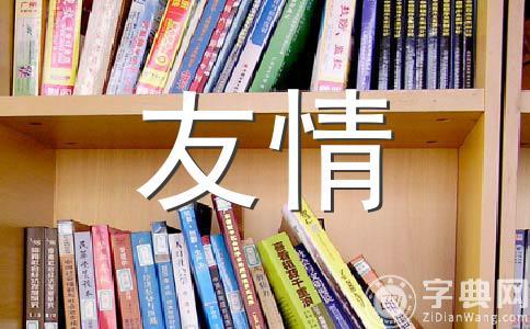 【实用】友情400字作文汇编8篇