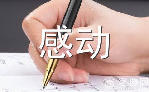 【精】感动500字作文汇编6篇