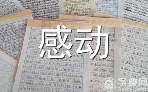 ★感动作文5篇
