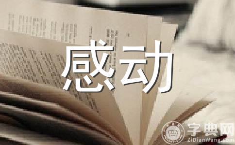 【热】感动500字作文(精选六篇)