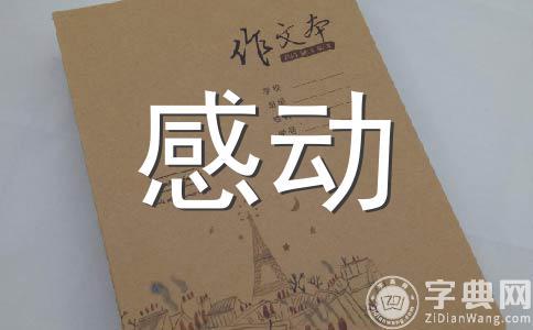 【实用】历史人物500字作文集锦五篇