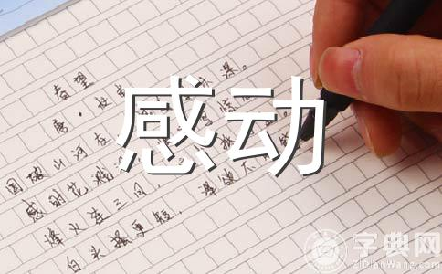 【推荐】感动作文合集9篇