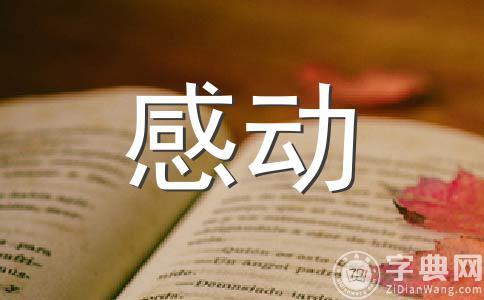 【推荐】一件感动的事500字作文集锦6篇