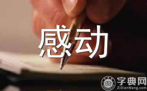 【热门】感动作文12篇