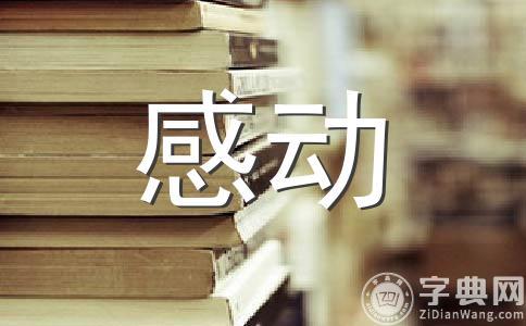 【荐】感动400字作文