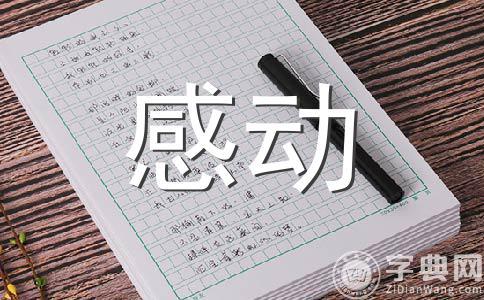 【精华】感动400字作文