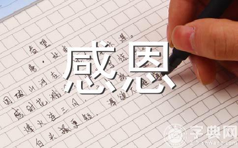 【荐】感恩200字作文合集七篇