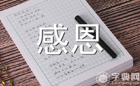 【精品】感恩作文