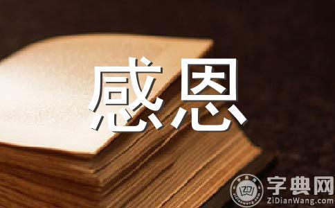 【必备】感恩作文汇编13篇