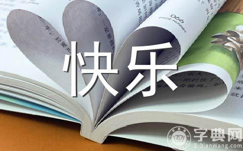 【精选】一件快乐的事作文集锦五篇