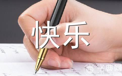 【精华】成长400字作文合集12篇