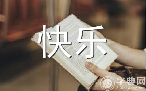【精】快乐成长400字作文(通用十五篇)
