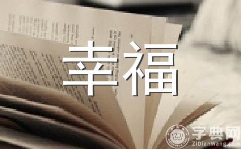 ★幸福作文集锦13篇