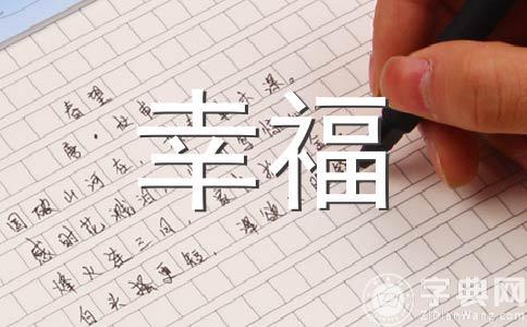 【必备】成长400字作文