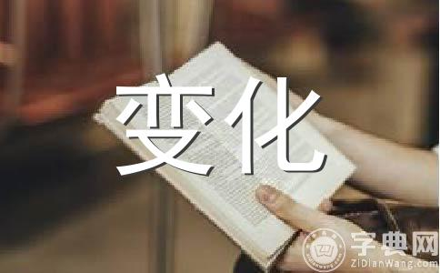【热】变化400字作文汇编15篇