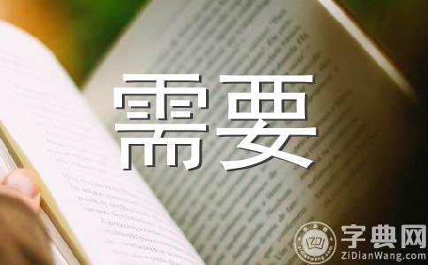 【实用】人生800字作文(通用六篇)