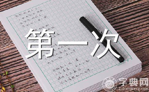 【精选】第一次作文集锦9篇