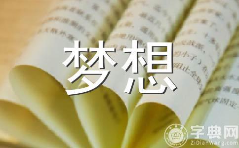 【热门】梦想800字作文(精选13篇)
