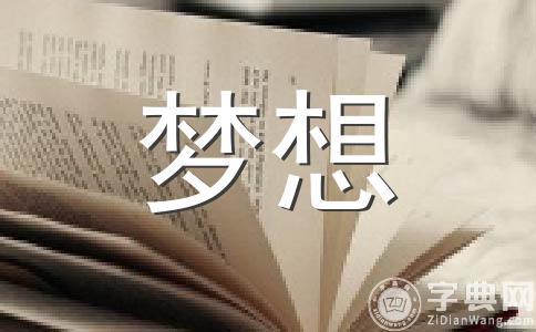 【荐】梦想作文12篇