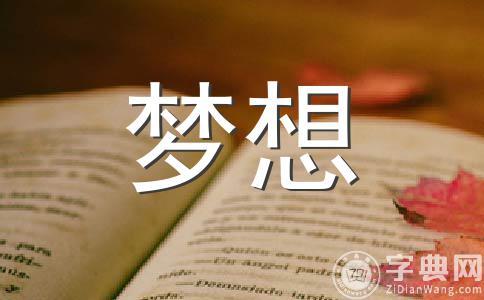 【热门】我的梦想200字作文(精选八篇)