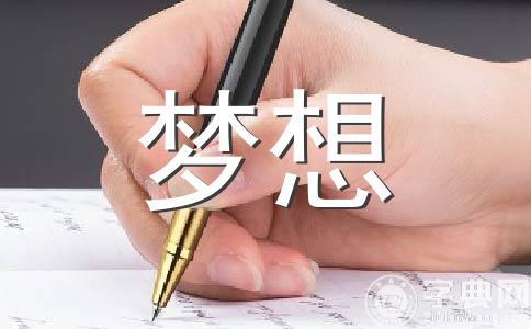 梦想500字作文集锦11篇