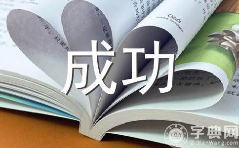 【推荐】成功200字作文(通用八篇)