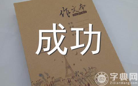 【推荐】成功800字作文