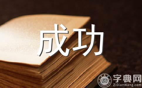 【精】成功200字作文六篇
