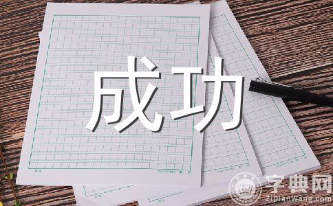 【精华】成功800字作文集锦7篇