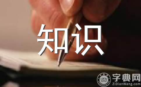 【热门】安全作文(通用9篇)