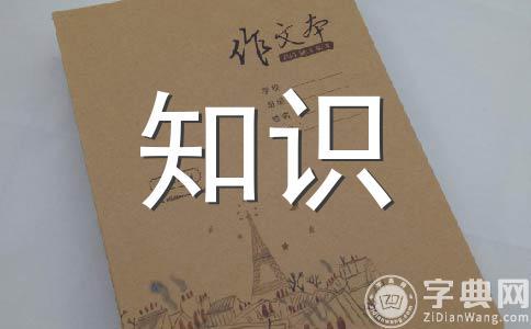 【精品】安全200字作文集锦9篇