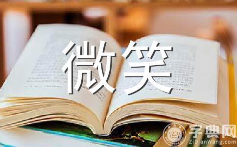 【精】微笑800字作文(精选15篇)
