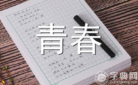 【荐】青春800字作文合集6篇