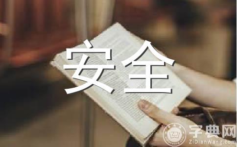 【精选】交通安全作文(通用十篇)