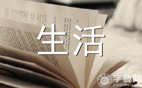 【荐】生活800字作文15篇